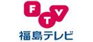 福島テレビ FTV