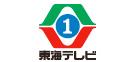 東海テレビ THK