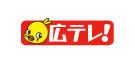 広島テレビ HTV