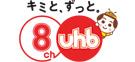 北海道文化放送 UHB